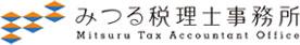 みつる税理士事務所